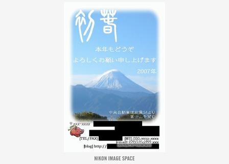 年賀状(XXX) posted by (C)うら