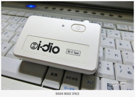 idio Wi-Fi Tuner posted by (C)うら