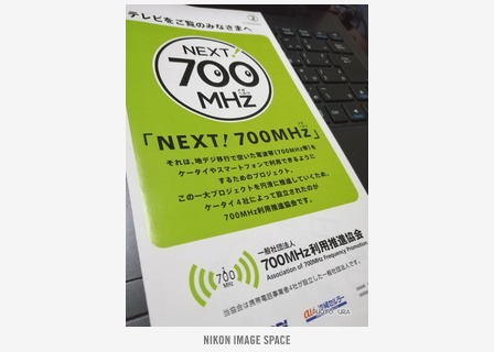 NEXT! 700MHz(NL300090) posted by (C)うら