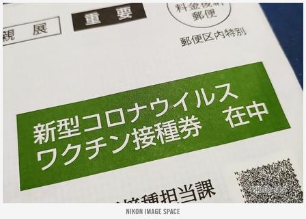 ワクチン接種券(AS400209) posted by (C)うら