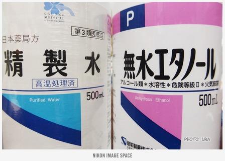 精製水と無水エタノール(TZ406626) posted by (C)うら