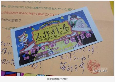 舞台「スガナレル」(TZ402881) posted by (C)うら