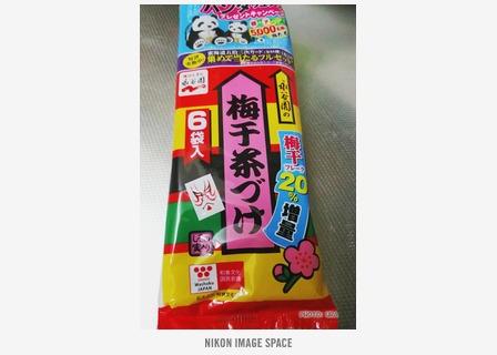 お茶漬け(NL300075) posted by (C)うら