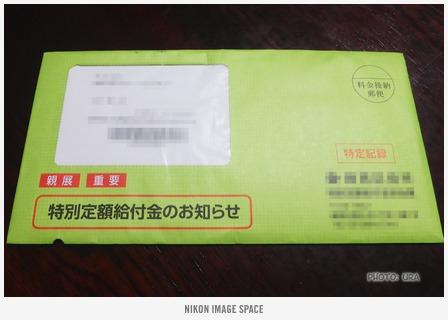 特別定額給付金(TZ406925) posted by (C)うら