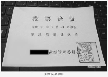 投票済証(TZ406015) posted by (C)うら