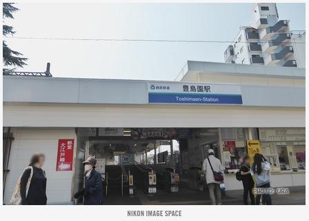 豊島園駅(TZ404995) posted by (C)うら
