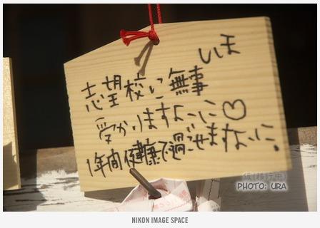 絵馬(XXX) posted by (C)うら