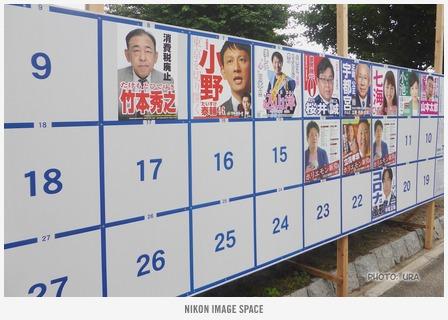 東京都知事選挙(TZ407111) posted by (C)うら