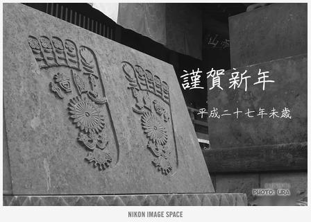 2015年 posted by (C)うら