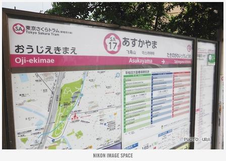 飛鳥山停留場(TZ406149) posted by (C)うら