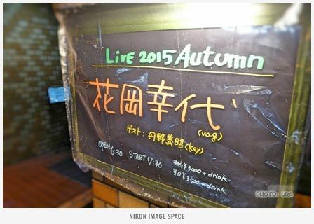 花岡幸代ライブ posted by (C)うら