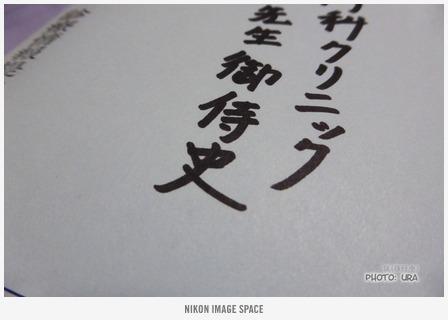 御侍史 posted by (C)うら